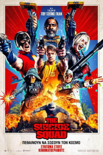 The-Suicide-Squad-2021-greek-subs-online-gamato